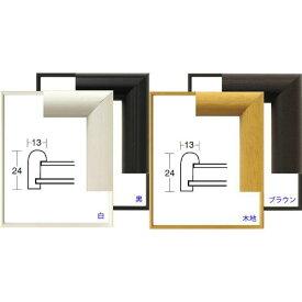 正方形の額縁 5432 300角(300X300mm) -新品