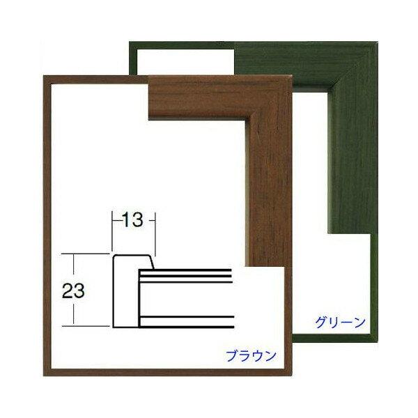 正方形の額縁 5767 350角(350X350mm) ブラウン・グリーン -新品