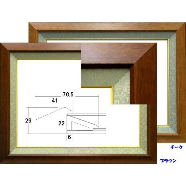 賞状額 5890 褒賞 ・ B3 (寸法517X367mm) ブラウン・チーク -新品