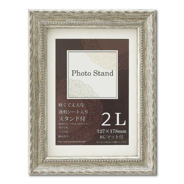 写真立て フクシア 2L :127X178mm シルバー -新品
