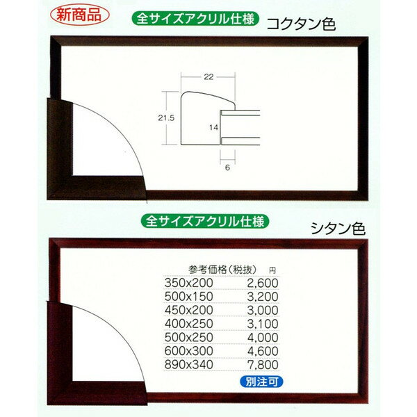 横長の額縁 5899 450×200mm コクタン・シタン -新品