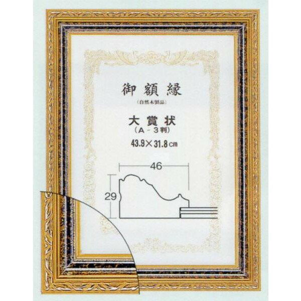 賞状額 寸五巾金雲(0325) 八二 (寸法394X273mm)-新品