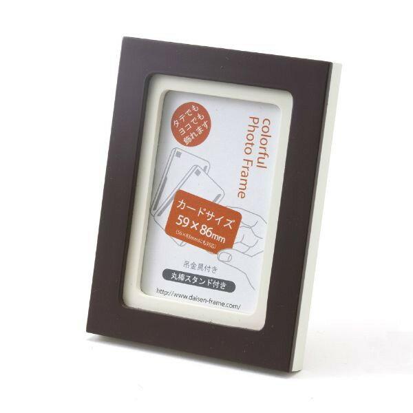 写真立て フォトフレーム コロル カード A-8 ブラウン/クリーム -新品