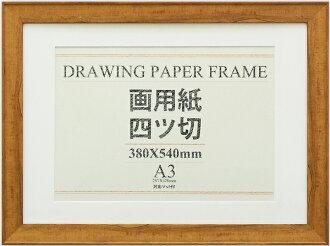 海報、OA畫框(藝術架子)bunto圖畫紙分為四等份胡桃-新貨
