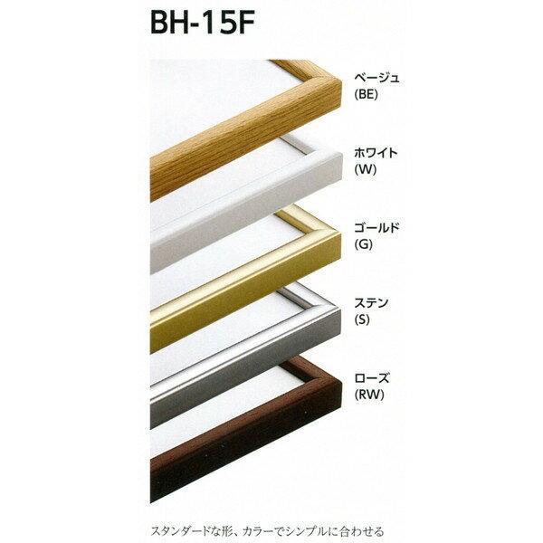 横長の額縁 アルミフレーム BH-15F 300X600mm -新品