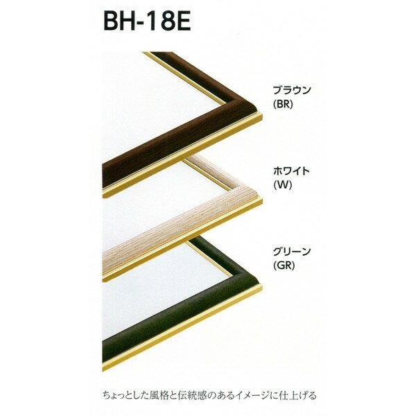 横長の額縁 アルミフレーム BH-18E 350X700mm -新品