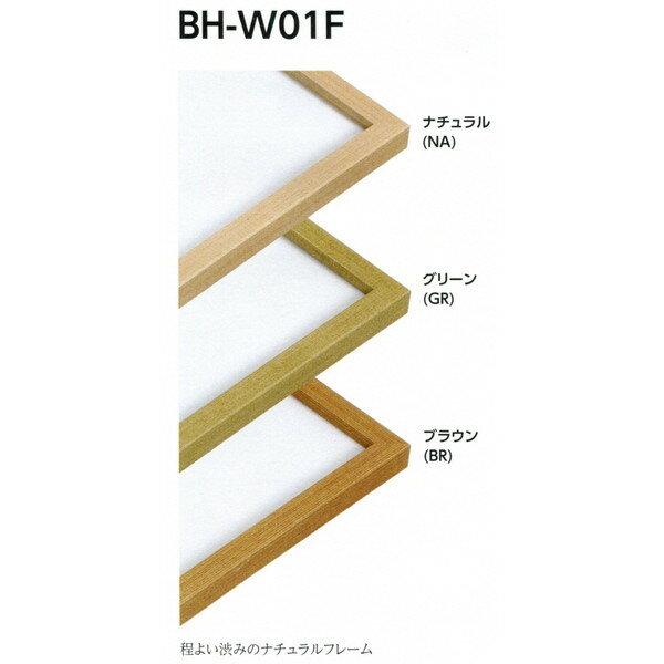 横長の額縁 フレーム BH-W01F 450X900mm -新品