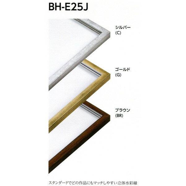 横長の額縁 フレーム BH-E25J 300X900mm -新品