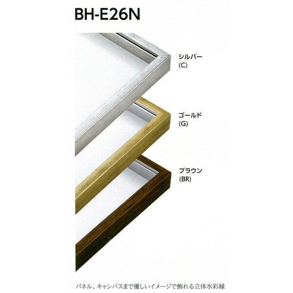 横長の額縁 フレーム BH-E26N 300X600mm -新品