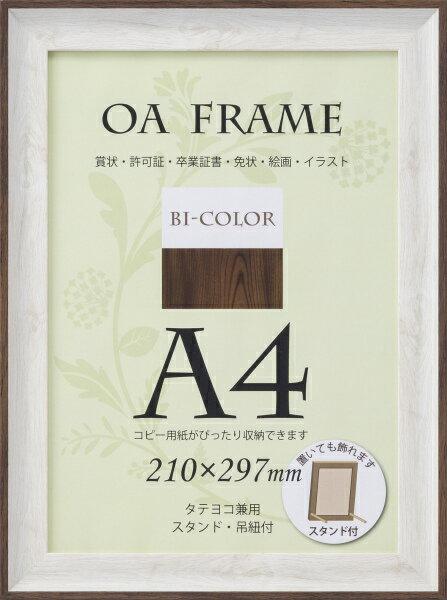 ポスター・OA額縁 バイカラーフレーム A4 ホワイト・ブラウン -新品