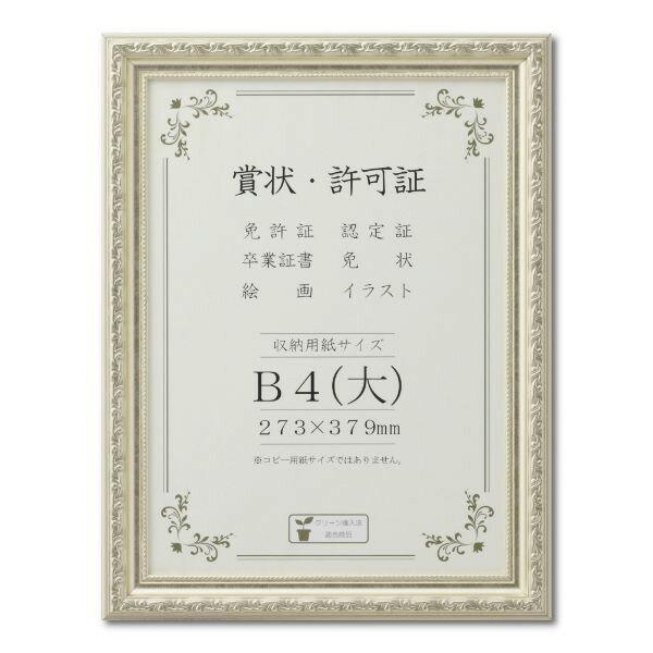 賞状額 J602 B4(大)サイズ(寸法379X273mm) シルバー -新品