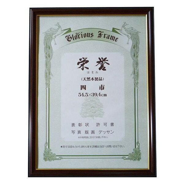 賞状額 栄誉(0150) 八二 (寸法394X273mm)-新品