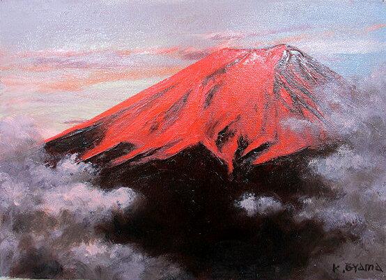 油絵 肉筆絵画 F15サイズ 「赤富士」 大山 功 木枠付 -新品