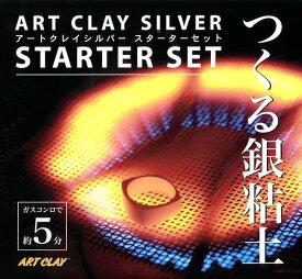 アートクレイシルバー・スターターセット -新品 送料無料 (ART CLAY SILVER) 【smtb-k】【w2】