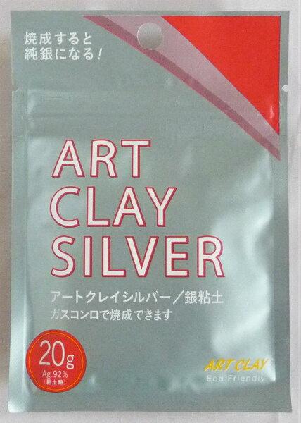 アートクレイシルバー 銀粘土20g-新品-送料無料 (ART CLAY SILVER) 【smtb-k】【w2】