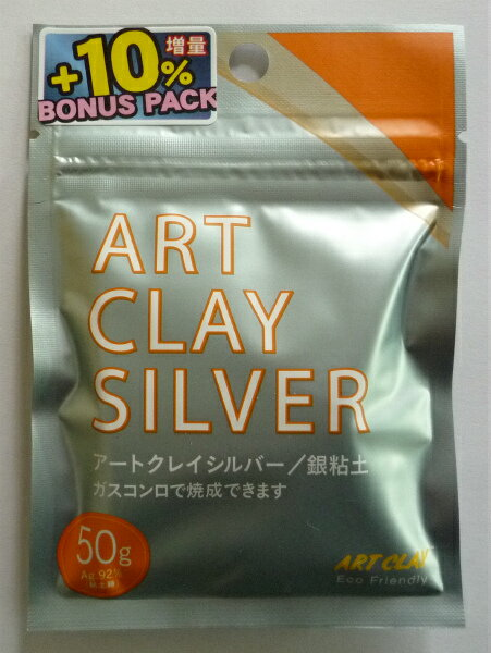 アートクレイシルバー 銀粘土50g+10%増量(55g) -新品-送料無料 (ART CLAY SILVER) 【smtb-k】【w2】