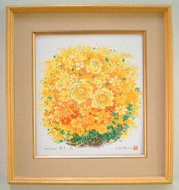 額装 シルク版画 吉岡浩太郎作「開運花風水-黄」色紙 K80−新品