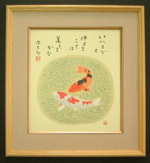 """數量的儀器儀錶蠶絲列印吉岡浩太郎作""""夫婦鯉魚""""色品牌新"""