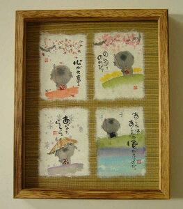 インチ版 御木幽石-I03「地蔵 四季」-新品