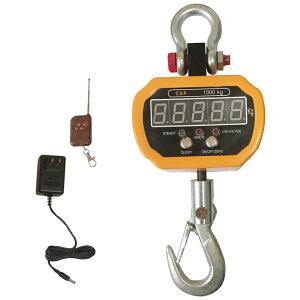クレーンスケール デジタルクレーンスケール 測り リモコン付1t計量器 充電式 吊秤1トン1000kg 1t