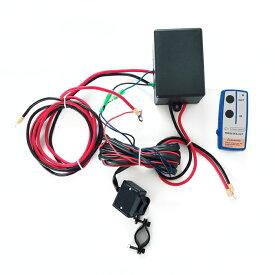 無線/有線リモコン A型 電動ウインチ DC12V用 コントロール システム スイッチ ウインチ用4500LBSまで使用可能