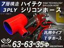 夏のセール商品! ハイテク シリコンホース T字ホース 内径 63Φ-63Φ-35Φmm 赤色 ロゴマーク無しインタークーラー …