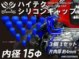 ハイテク シリコン キャップ 内径Φ15mm 3個1セット 青色 ロゴマーク無し