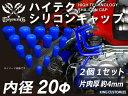 ハイテク シリコン キャップ 内径Φ20mm 2個1セット 青色 ロゴマ...