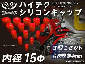 ハイテク シリコン キャップ 内径Φ15mm 3個1セット 赤色 ロゴマーク無し