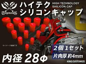 ハイテク シリコン キャップ 内径Φ28mm 2個1セット 赤色 ロゴマーク無し