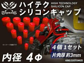 ハイテク シリコン キャップ 内径Φ4mm 4個1セット 赤色 ロゴマーク無し