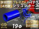 プレミアム ハイテク シリコンホース ストレート ショート 同径 内径 Φ19mm 青色 ロゴマーク無しインタークーラー タ…