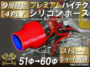 プレミアム ハイテク シリコンホース ストレート ショート 異径 内径 Φ51/60mm 赤色 ロゴマーク無しインタークーラー…
