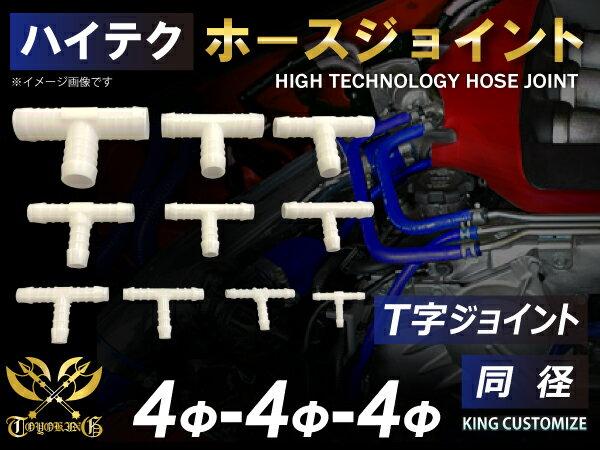 ハイテク ホースジョイント T字 同径 外径 Φ4mm-Φ4mm-Φ4mm ホワイト 汎用品インタークーラー ターボ インテーク ラジェーター ライン パイピングホース 接続継手