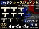 ハイテク ホースジョイント T字 同径 外径 Φ4mm-Φ4mm-Φ4mm ホワイト 汎用品インタークーラー ターボ インテーク ラ…