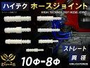 ハイテク ホースジョイント ストレート 異径 外径 Φ10mm-Φ8mm ホワイト 汎用品インタークーラー ターボ インテーク …
