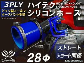 ホースバンド付き ハイテク シリコンホース ストレート ショート 同径 内径 Φ28mm 青色ロゴマーク無しインタークーラー ターボ インテーク ラジェーター ライン パイピング 接続ホース 汎用品