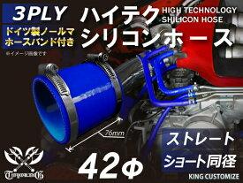 ホースバンド付き ハイテク シリコンホース ストレート ショート 同径 内径 Φ42mm 青色ロゴマーク無しインタークーラー ターボ インテーク ラジェーター ライン パイピング 接続ホース 汎用品