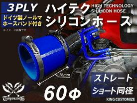 ホースバンド付き ハイテク シリコンホース ストレート ショート 同径 内径 Φ60mm 青色ロゴマーク無しインタークーラー ターボ インテーク ラジェーター ライン パイピング 接続ホース 汎用品
