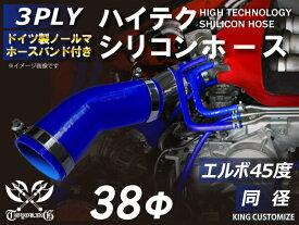 ホースバンド付き ハイテク シリコンホース エルボ 45度 同径 内径Φ38mm 青色 ロゴマーク無しインタークーラー ターボ インテーク ラジェーター ライン パイピング 接続ホース 汎用品