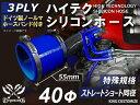 特殊規格 特殊サイズ 特殊長さ 全長55mmホースバンド付き ハイテク シリコンホース ストレート ショート 同径 内径 40…