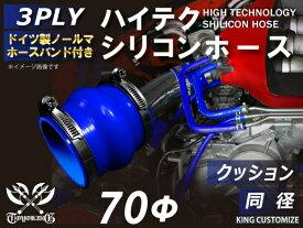 ホースバンド付き ハイテク シリコンホース ストレート クッション 同径 内径Φ70mm 青色 ロゴマーク無しインタークーラー ターボ インテーク ラジェーター ライン パイピング 接続ホース 汎用品
