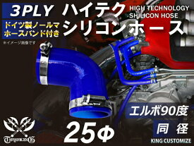 ホースバンド付き ハイテク シリコンホース エルボ 90度 同径 内径Φ25mm 青色 ロゴマーク無しインタークーラー ターボ インテーク ラジェーター ライン パイピング 接続ホース 汎用品