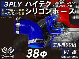 ホースバンド付き ハイテク シリコンホース エルボ 90度 同径 内径Φ38mm 青色 ロゴマーク無しインタークーラー ターボ インテーク ラジェーター ライン パイピング 接続ホース 汎用品