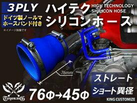 ホースバンド付き ハイテク シリコンホース ストレート ショート 異径 内径Φ45⇒76mm 青色 ロゴマーク無しインタークーラー ターボ インテーク ラジェーター ライン パイピング 接続ホース 汎用品