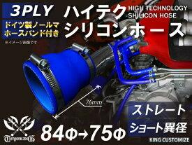 ホースバンド付き ハイテク シリコンホース ストレート ショート 異径 内径Φ75⇒84mm 青色 ロゴマーク無しインタークーラー ターボ インテーク ラジェーター ライン パイピング 接続ホース 汎用品
