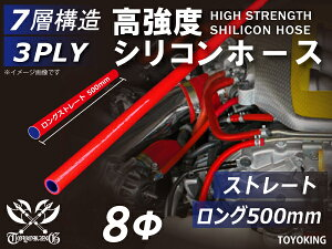 長さ500mm 高強度 高性能 強化 シリコンホース シリコン製 継手 ストレート ロング 同径 内径Φ8mm 赤色 ロゴマーク無し インタークーラー ターボ インテーク ラジェーター ライン パイピング