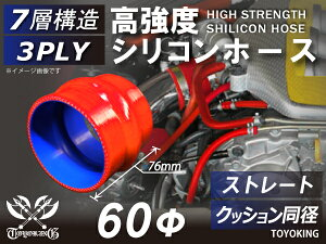 高強度 高性能 強化 シリコンホース シリコン製 継手 ストレート クッション 同径 内径Φ60mm 赤色 ロゴマーク無しインタークーラー ターボ インテーク ラジェーター ライン パイピング 自動