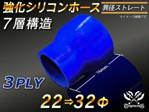 強化 高強度 高性能 シリコンホース シリコン製 継手 ストレート ショート 異径 内径Φ22-32mm 青色 ロゴマーク無しインタークーラー ターボ インテーク ラジェーター ライン パイピング 自動