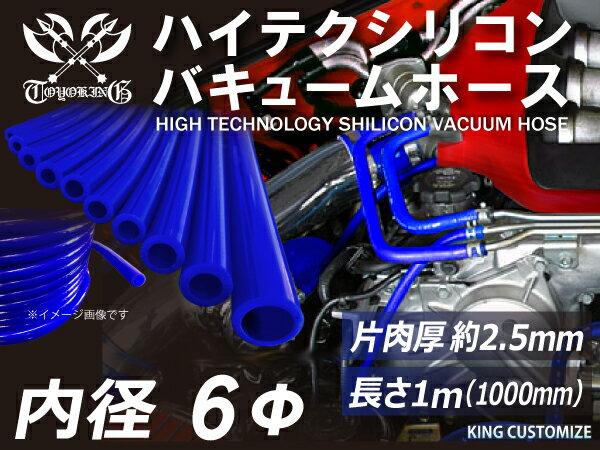 ハイテク シリコンホース バキューム ホース 内径Φ6mm 長さ 1m (1000mm) 青色 ロゴマーク無し